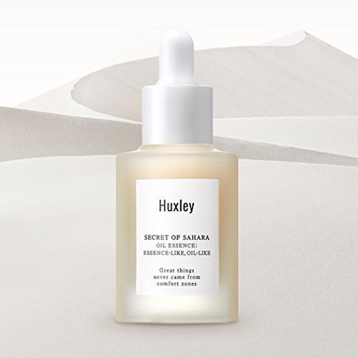 奨励息を切らして鉄道駅ハクスリー サハラ砂漠の秘密オイルエッセンス30ml / Huxley Secret of Sahara OIL Essence (Essence-Like, Oil-Like) 30ml (1.01fl.oz.) Made in Korea