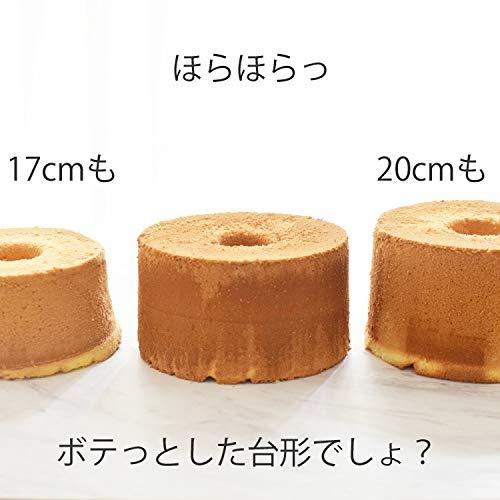 スタイリッシュシフォンケーキ型18cmアルミ