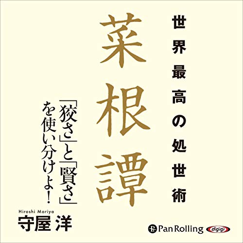 『世界最高の処世術 菜根譚』のカバーアート