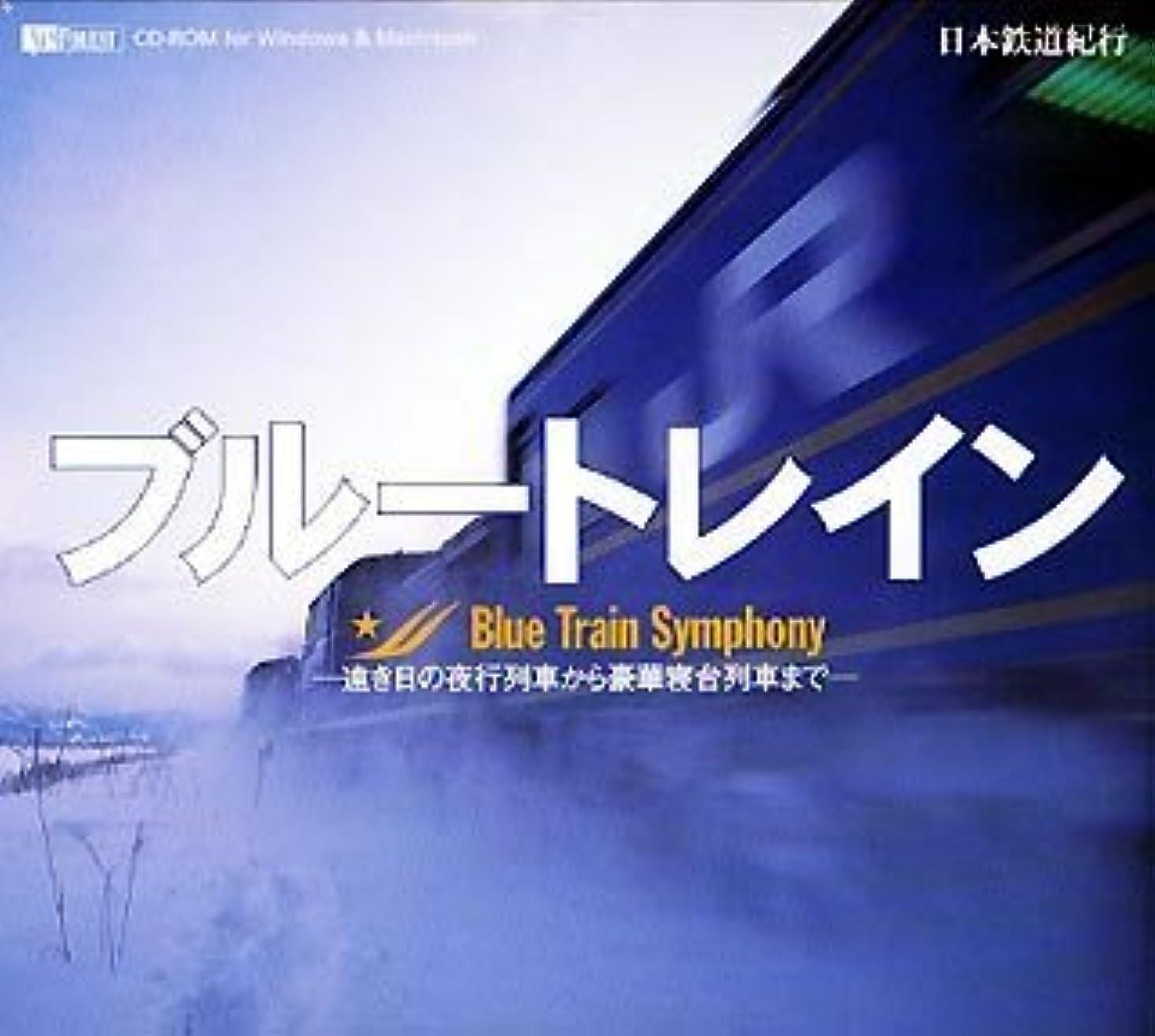 前兆征服する最高日本鉄道紀行 ブルートレイン