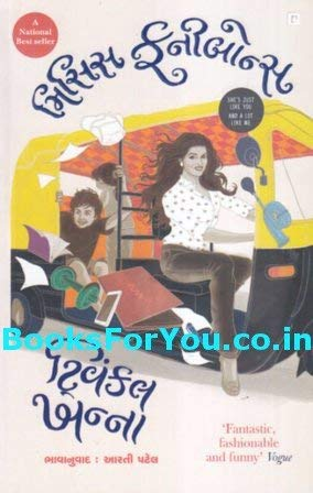 Mrs.Funnybones (Gujarati Edition)