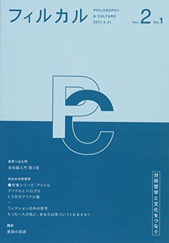フィルカル Vol. 2, No. 1 ―分析哲学と文化をつなぐ―