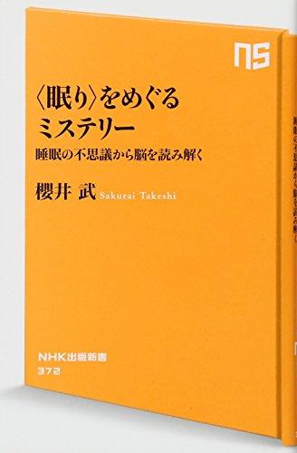 <眠り>をめぐるミステリー 睡眠の不思議から脳を読み解く (NHK出版新書)