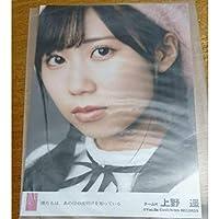 上野遥 生写真 僕たちはあの日の夜明けを知っている AKB48 HKT48 グッズ