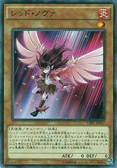 Yu-Gi-Oh! / 9. Periode / CPF1-JP017 Red Nova