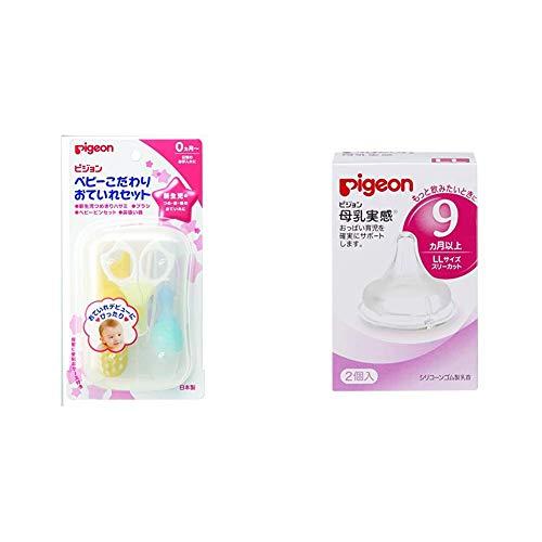 【セット買い】ピジョン ベビーこだわりおていれセット 15108 & 【LLサイズ 2個入】 ピジョン 母乳実感 乳首(スリーカット) 9ヵ月~