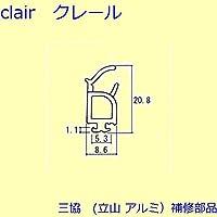 三協アルミ 補修部品 装飾窓 キャップ 気密材(枠)[WD4175] [KC]ブラック *製品色・形状等仕様変更になる場合があります*