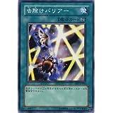 遊戯王カード 虫除けバリアー BE1-JP205N