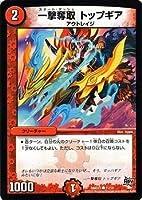 デュエルマスターズ/DMD-21/11/C/一撃奪取 トップギア