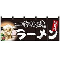 のれん 一杯入魂 ラーメン(黒) NR-57 (受注生産)【宅配便】 [並行輸入品]