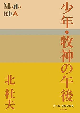 少年・牧神の午後 (P+D BOOKS)