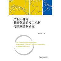 Together to create the mechanism within the industrial cluster and Performance Research(Chinese Edition)