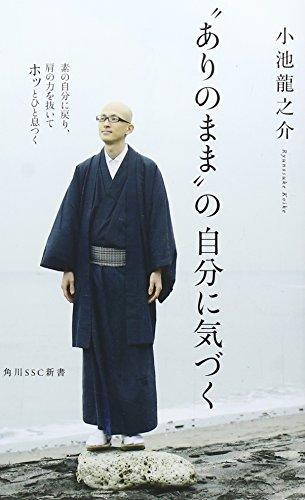 """""""ありのまま""""の自分に気づく (角川SSC新書)"""