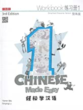 Best chinese made easy Reviews