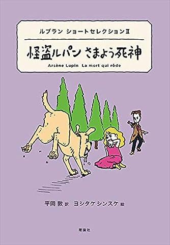 ルブラン ショートセレクションII 怪盗ルパン さまよう死神 (16巻) (世界ショートセレクション 16)