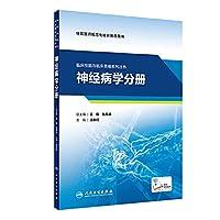 临床技能与临床思维系列丛书 神经病学分册(配增值)