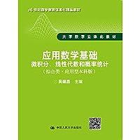 应用数学基础——微积分、线性代数和概率统计(综合类·应用型本科版)(21世纪数学教育信息化精品教材 大学数学立体化教材)