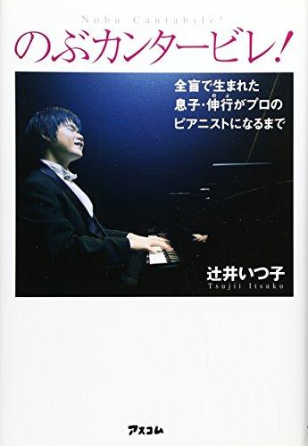 のぶカンタービレ! 全盲で生まれた息子・伸行がプロのピアニストになるまで