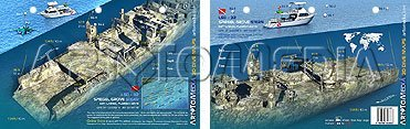 Innovative Scuba Concepts New Art to Media Underwater Waterproof 3D Dive Site Map - Spiegel Groove Stern in Key Largo, Florida (8.5 x 5.5 Inches) (21.6 x 15cm)