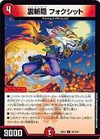 デュエルマスターズ DMEX12 95/110 裏斬隠 フォクシット (C コモン) 最強戦略!!ドラリンパック (DMEX-12)