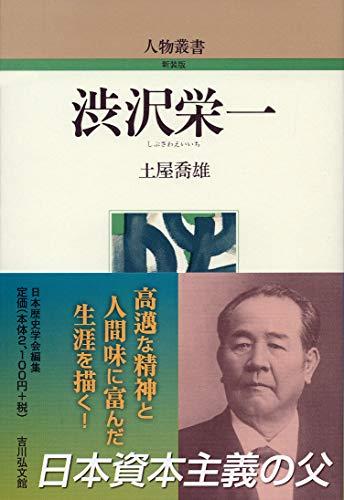 渋沢栄一 (人物叢書)