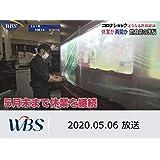 WBS 5月6日放送