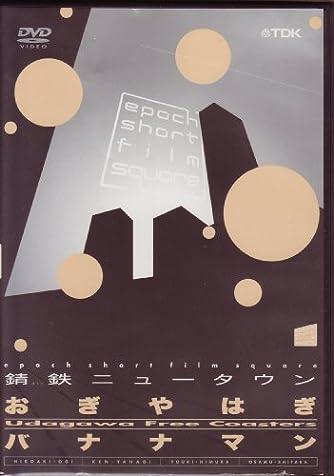 DVD>錆鉄ニュータウン~おはぎやき×バナナマン―epoch short film square (<DVD>)