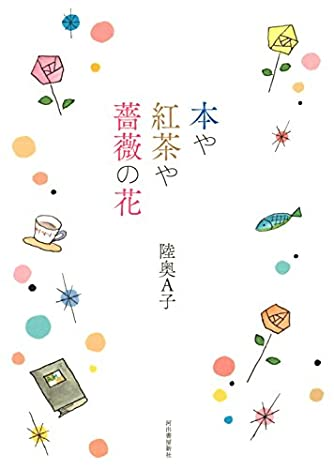 本や紅茶や薔薇の花