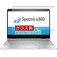VacFun ブルーライトカット ガラスフィルム , HP Spectre x360 13-w000 / w063nr / w023dx / w013dx / w006tu / w011tu / w003nx 13.3インチ 向けの 有効表示エリアだけに対応する 強化ガラス フィルム 保護フィルム 保護ガラス ガラス 液晶保護フィルム (非 ケース カバー ) ニュー