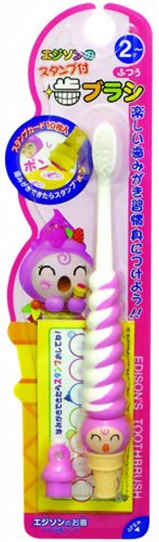 ヒギンズ商品祝福エジソンのスタンプ付歯ブラシ イチゴ KJ1250