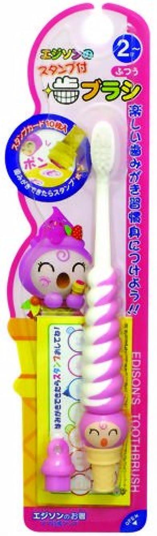 お金ゴム増強葉巻エジソンのスタンプ付歯ブラシ イチゴ KJ1250