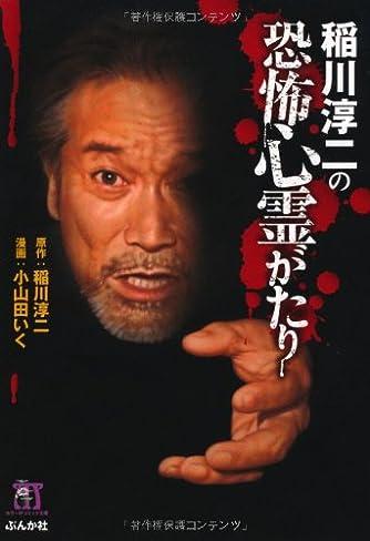 稲川淳二の恐怖心霊がたり (ホラーMコミック文庫)