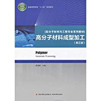 Polymer Materials Processing(Chinese Edition)