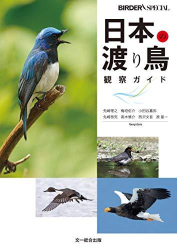 日本の渡り鳥観察ガイド (BIRDER SPECIAL)