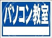 「パソコン教室 (紺)」 ティンメタルサインクリエイティブ産業クラブレトロヴィンテージ金属壁装飾理髪店コーヒーショップ産業スタイル装飾誕生日ギフト