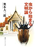 虫から始まる文明論 (知のトレッキング叢書)