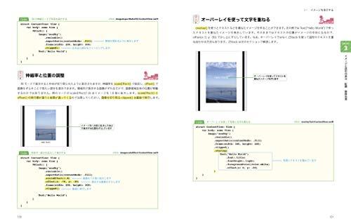 『詳細! SwiftUI iPhoneアプリ開発入門ノート iOS 13 + Xcode11対応』の2枚目の画像