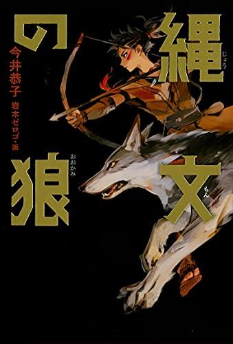 縄文の狼 (くもんの児童文学)