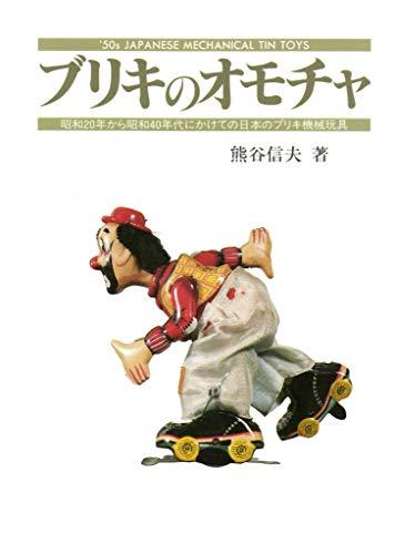 ブリキのオモチャ: 昭和20年から昭和40年代にかけての日本のブリキ機械玩具