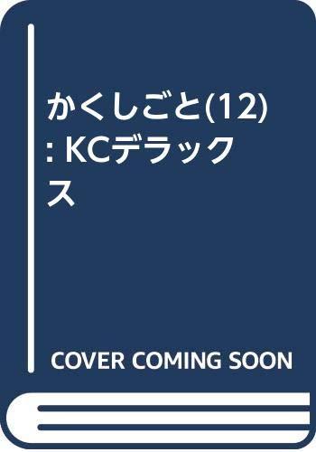 かくしごと(12) (KCデラックス)