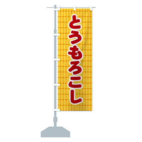 とうもろこし のぼり旗 サイズ選べます(コンパクト45x150cm 左チチ)