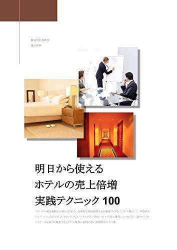 asitakaratukaeruhoterunouriagebaizoujiltusentekuniltukuhyaku (Japanese Edition)