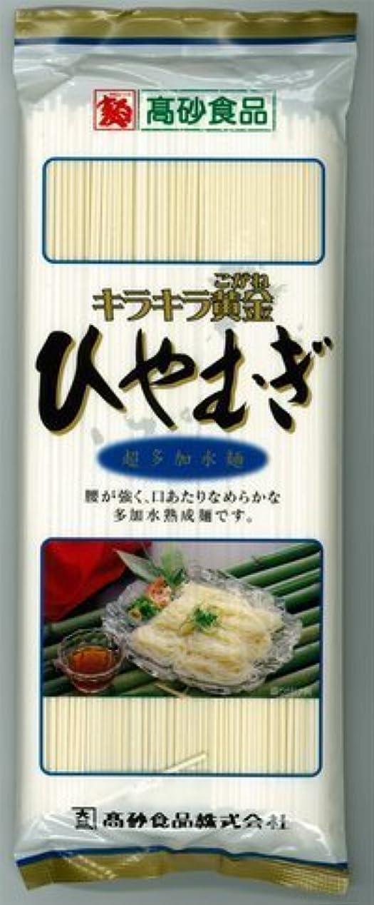 キャプション温室アミューズ高砂食品 キラキラ黄金ひやむぎ 1袋250g 乾麺