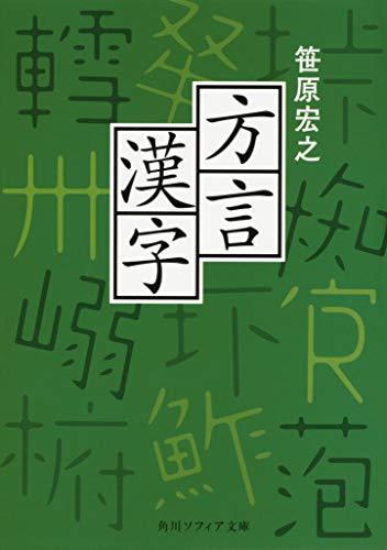 方言漢字 (角川ソフィア文庫)の詳細を見る