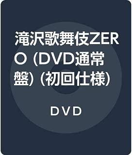 滝沢歌舞伎ZERO (DVD通常盤) (初回仕様)