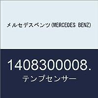 メルセデスベンツ(MERCEDES BENZ) テンプセンサー 1408300008.