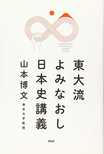 東大流よみなおし日本史講義