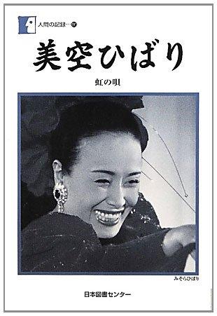 人間の記録 第191巻 美空ひばり: 虹の唄