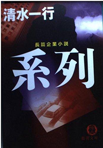 系列―長篇企業小説 (徳間文庫 (し3-105))