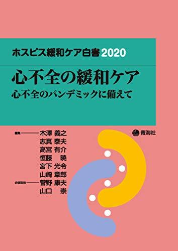 ホスピス緩和ケア白書2020の詳細を見る